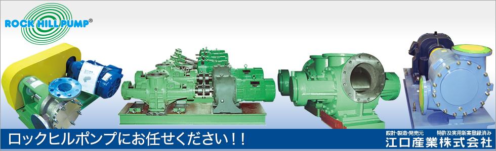 江口産業株式会社のロックヒルポンプにお任せください!!